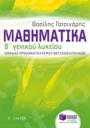 Μαθηματικά - Β΄ Λυκείου - Προσανατολισμού θετικών σπουδών - Γατσινάρης Βασίλης - Πατάκης