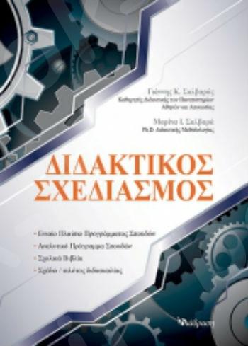 Διδακτικός Σχεδιασμός - Συγγραφείς : Γιάννης Κ. Σαλβαράς Μαρίνα Ι. Σαλβαρά - Εκδόσεις Διάδραση
