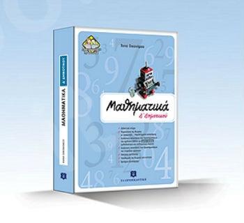 Μαθηματικά Δ' Δημοτικού - Άννα Οικονόμου - Ελληνοεκδοτική
