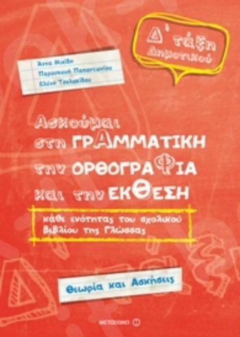 Ασκούμαι στη Γραμματική, την Ορθογραφία και την Έκθεση - Ελένη Τσολακίδου, Παρασκευή Παπαντωνίου, Άννα Μιχίδη - Δ΄ Δημοτικού - Μεταίχμιο