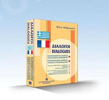 Διάλογοι Ελληνογαλλικοί - Γαλλοελληνικοί - Έλενα Χατζηγιαννάκη - Ελληνοεκδοτική