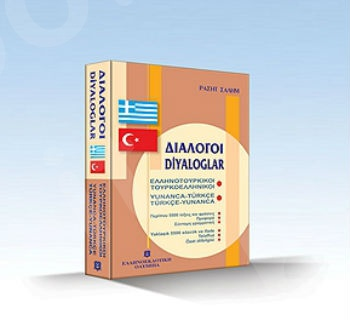 Διάλογοι Ελληνοτουρκικοί - Τουρκοελληνικοί - Ρασήτ Σαλήμ - Ελληνοεκδοτική