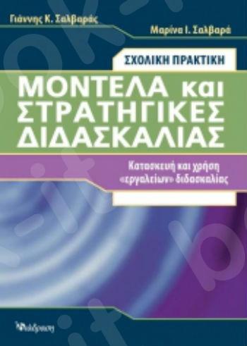 Μοντέλα & Στρατηγικές Διδασκαλίας - Συγγραφείς : Γιάννης Σαλβαράς, Μαρίνα Σαλβαρά - Εκδόσεις Διάδραση