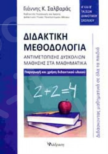 Διδακτική Μεθοδολογία Α & Β Δημοτικού - Συγγραφέας  Γιάννης Σαλβαράς - Εκδόσεις Διάδραση