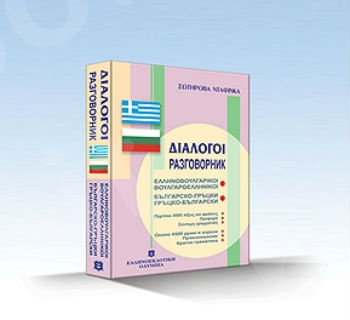 Διάλογοι Ελληνοβουλγαρικοί - Βουλγαροελληνικοί - Νταφίνκα Σωτήροβα - Λουντμίλλα Παυλίδη - Ελληνοεκδοτική