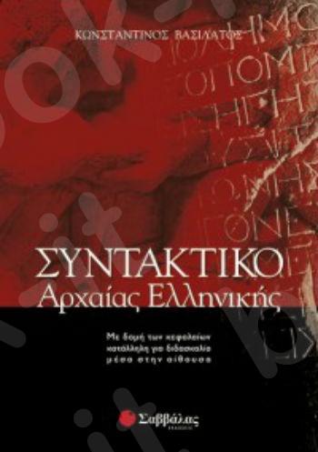 Συντακτικό της Αρχαίας Ελληνικής  - Συγγραφέας: Βασιλάτος Κωνσταντίνος - Εκδόσεις Σαββάλας
