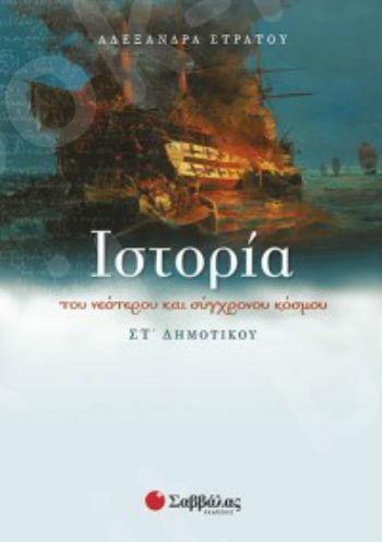 Ιστορία του νεότερου και σύγχρονου κόσμου ΣΤ΄Δημοτικού - Συγγραφέας: Στράτου Αλεξάνδρα - Εκδόσεις Σαββάλας