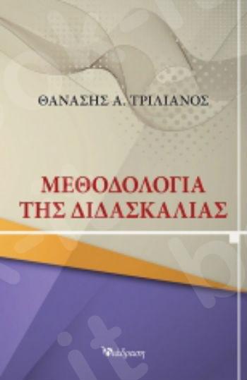 Μεθοδολογία της Διδασκαλίας - Συγγραφέας : Θανάσης Τριλιανος - Εκδόσεις Διάδραση