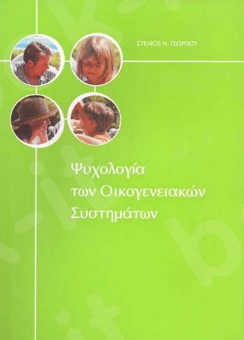 Ψυχολογία των Οικογενειακών Συστημάτων - Εκδόσεις Διάδραση