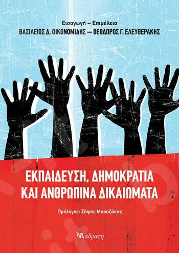 Εκπαίδευση, Δημοκταρία & Ανθρώπινα Δικαιώματα - Εκδόσεις Διάδραση
