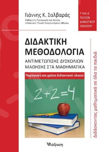 Διδακτική Μεθοδολογία Μαθηματικών Γ' και Δ' Ταξ. Δημοτικού - Εκδόσεις Διάδραση