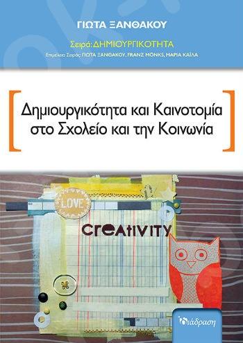 Δημιουργικότητα και Καινοτομία στο Σχολείο και την Κοινωνία - Εκδόσεις Διάδραση