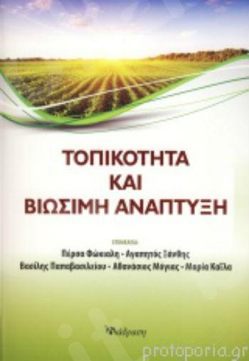 Τοπικότητα & Βιώσιμη Ανάπτυξη - Εκδόσεις Διάδραση