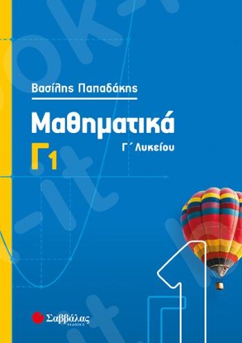 Μαθηματικά  Γ1 Γ ' Λυκείου   - Συγγραφέας: Παπαδάκης Βασίλης - Εκδόσεις Σαββάλας