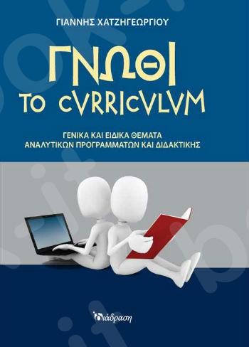 Γνώθι το Curriculum - Εκδόσεις Διάδραση