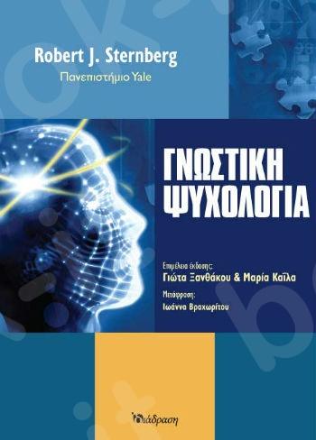 Γνωστική Ψυχολογία - Εκδόσεις Διάδραση