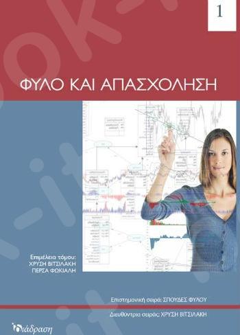 Φύλο και Απασχόληση - Εκδόσεις Διάδραση
