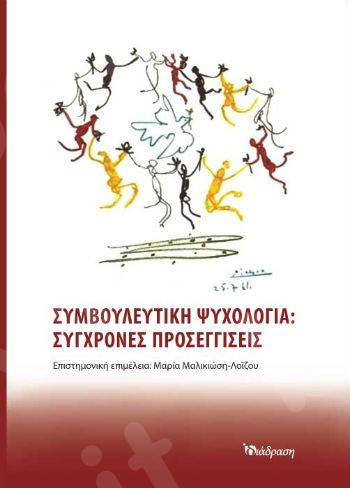 Συμβουλευτική Ψυχολογία: Σύγχρονες Προσεγγίσεις - Εκδόσεις Διάδραση