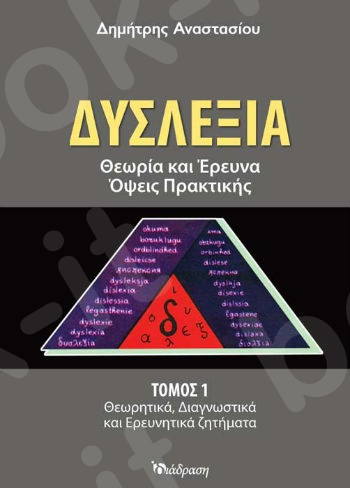 Δυσλεξία - Εκδόσεις Διάδραση
