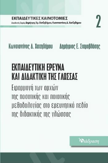 Εκαπιδευτική Έρευνα και Διδακτική της Γλώσσας - Εκπ/κές Καινοτομίες 2 - Εκδόσεις Διάδραση