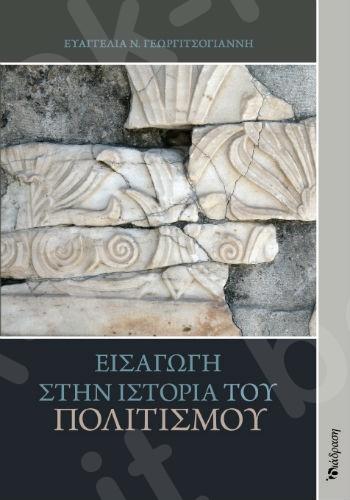 Εισαγωγή στην Ιστορία του Πολιτισμού - Εκδόσεις Διάδραση