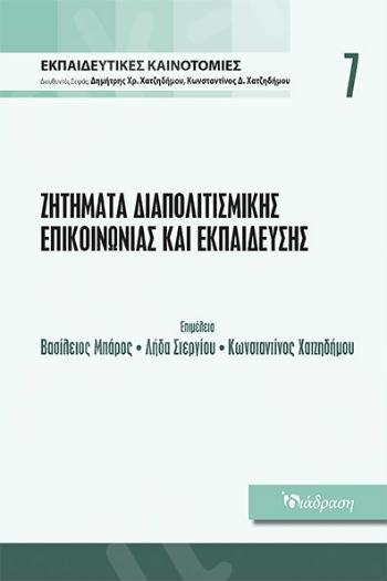 Ζητήματα Διαπολιτισμικής Επικοινωνίας & Εκπαίδευσης - Εκπ/Κες Καινοτομίες 7 - Εκδόσεις Διάδραση