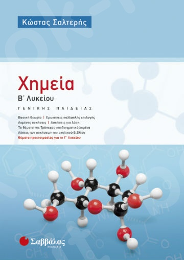 Χημεία Β' Λυκείου Γενικής Παιδείας  - Συγγραφέας Σαλτερής Κώστας - Εκδόσεις Σαββάλας