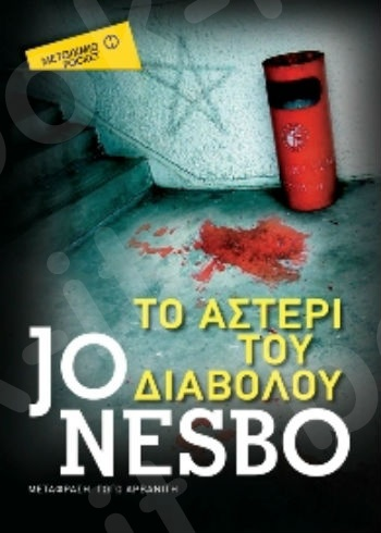 Το αστέρι του διαβόλου (Pocket) - Συγγραφέας: Jo Nesbo - Εκδόσεις Μεταίχμιο