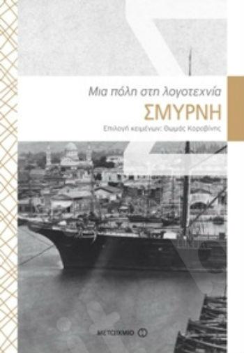 Σμύρνη: Μια πόλη στη λογοτεχνία - Συγγραφέας: επιλογή κειμένων: Θωμάς Κοροβίνης   - Εκδόσεις Μεταίχμιο
