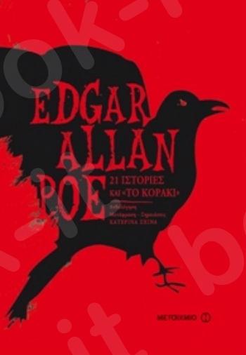 21 ιστορίες και Το κοράκι - Συγγραφέας: Έντγκαρ Άλαν Πόε - Εκδόσεις Μεταίχμιο