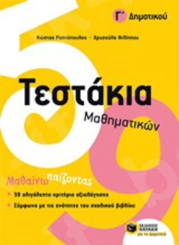 Τεστάκια μαθηματικών Γ' δημοτικού - Συγγραφέας:  Κώστας Ραπτόπουλος, Χρυσούλα Φιλίππου - Εκδόσεις Πατάκη