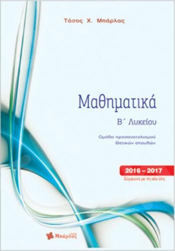 Μαθηματικά B΄ Λυκείου Θετικών σπουδών - Συγγραφέας: Μπάρλας Τάσος - Εκδόσεις Μπάρλα