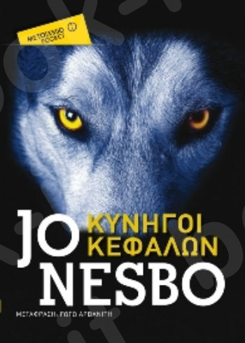 Κυνηγοί κεφαλών (Pocket) - Συγγραφέας: Jo Nesbo - Εκδόσεις Μεταίχμιο