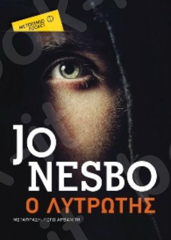 Ο λυτρωτής (Pocket) - Συγγραφέας: Jo Nesbo - Εκδόσεις Μεταίχμιο