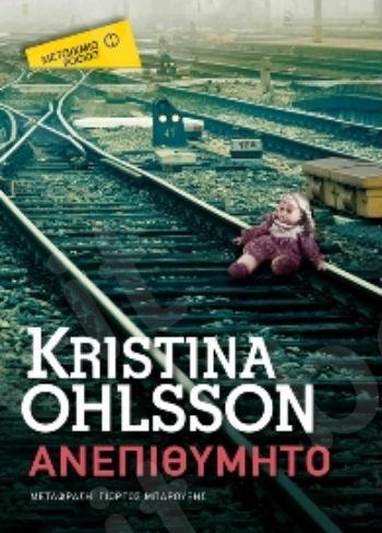 Ανεπιθύμητο (Pocket) - Συγγραφέας: Kristina Ohlsson - Εκδόσεις Μεταίχμιο