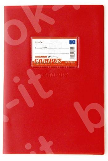Τετράδιο Campus Με Κάλυμα Κόκκινο 50 Φύλλων