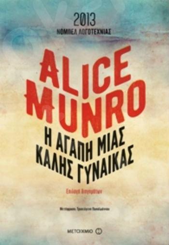 Η αγάπη μιας καλής γυναίκας - Συγγραφέας: Alice Munro - Εκδόσεις Μεταίχμιο
