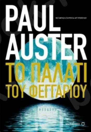 Το παλάτι του φεγγαριού - Συγγραφέας: Paul Auster - Εκδόσεις Μεταίχμιο
