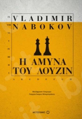 Η άμυνα του Λούζιν - Συγγραφέας: Βλαντιμίρ Ναμπόκοφ - Εκδόσεις Μεταίχμιο