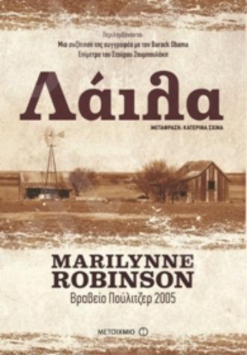 Λάιλα - Συγγραφέας: Marilynne Robinson - Εκδόσεις Μεταίχμιο