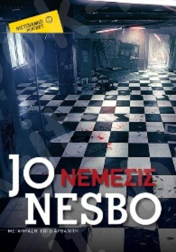 Νέμεσις (Pocket) - Συγγραφέας: Jo Nesbo - Εκδόσεις Μεταίχμιο