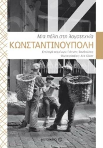 Κωνσταντινούπολη: Μια πόλη στη λογοτεχνία - Συγγραφέας: εισαγωγή, επιλογή κειμένων: Γιάννης Ξανθούλης   - Εκδόσεις Μεταίχμιο