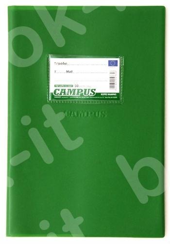 Τετράδιο Campus Με Κάλυμα Πράσινο 50 Φύλλων