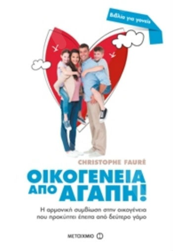 Οικογένεια από αγάπη! Η αρμονική συμβίωση στην οικογένεια που προκύπτει έπειτα από δεύτερο γάμο - Συγγραφέας: Dr Christophe Fauré - Εκδόσεις Μεταίχμιο