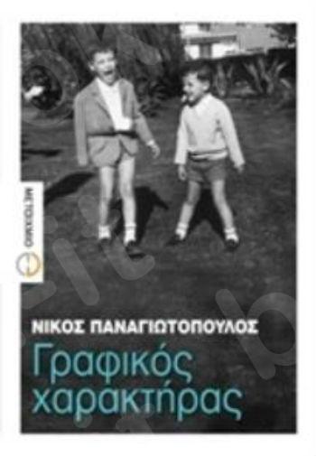 Γραφικός χαρακτήρας  - Συγγραφέας: Παναγιωτόπουλος  Νίκος - Εκδόσεις Μεταίχμιο
