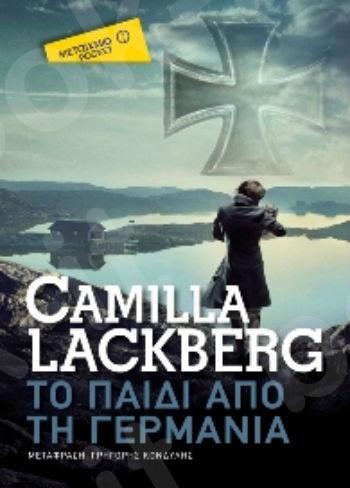 Το παιδί από τη Γερμανία (Pocket) - Συγγραφέας: Camilla Lackberg - Εκδόσεις Μεταίχμιο