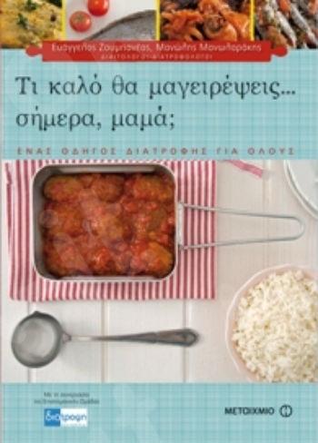 Τι καλό θα μαγειρέψεις... σήμερα, μαμά; Ένας οδηγός διατροφής για όλους. - Συγγραφέας:   Ευάγγελος Ζουμπανέας, Μανώλης Μανωλαράκης   - Εκδόσεις Μεταίχμιο