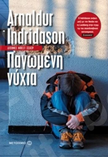 Παγωμένη νύχτα - Συγγραφέας: Arnaldur Indridason - Εκδόσεις Μεταίχμιο
