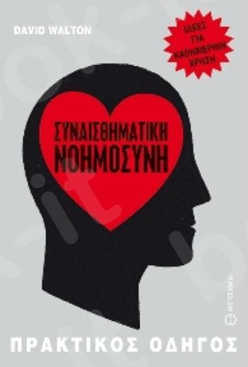 Συναισθηματική νοημοσύνη. Πρακτικός οδηγός - Συγγραφέας: David Walton - Εκδόσεις Μεταίχμιο
