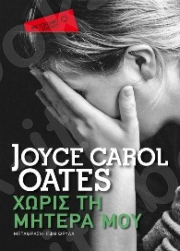 Χωρίς τη μητέρα μου (Pocket) - Συγγραφέας: Τζόις Κάρολ Όουτς - Εκδόσεις Μεταίχμιο
